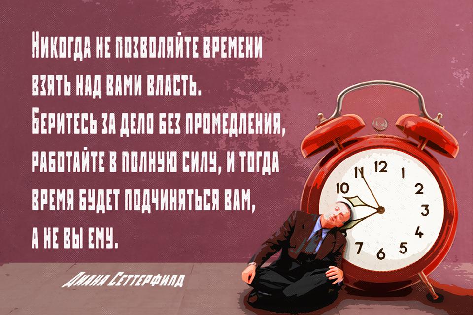 Мотивирующие плакаты по теме ВРЕМЯ - Альбом 01