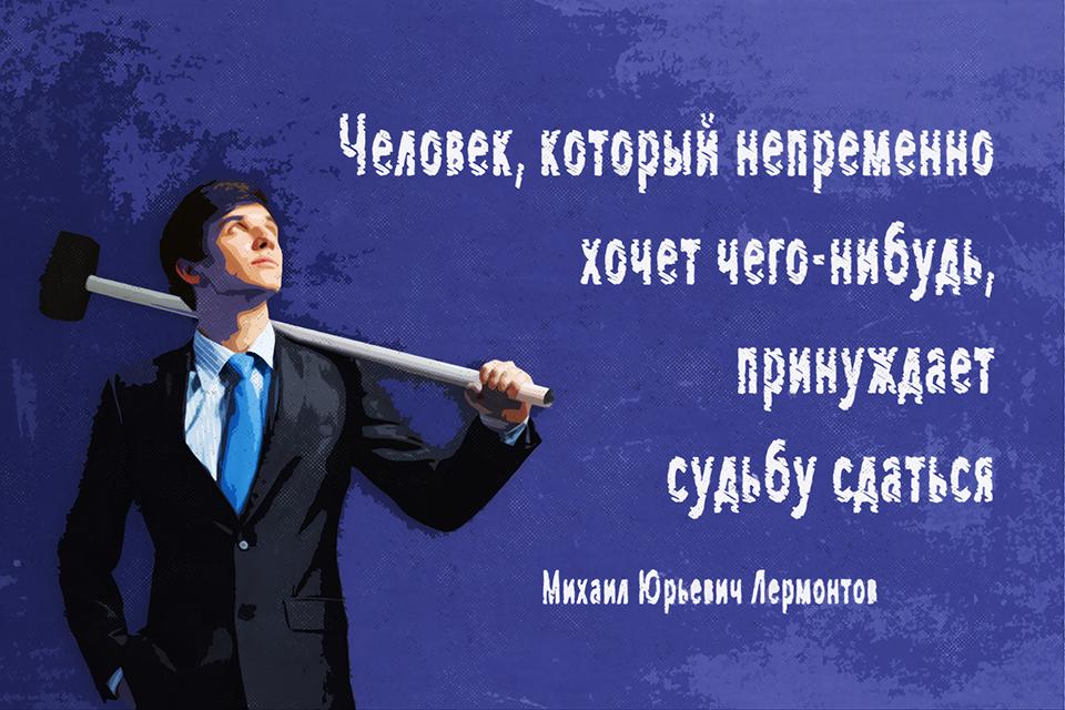 Мотивирующие плакаты по теме ЦЕЛЬ - Альбом 01