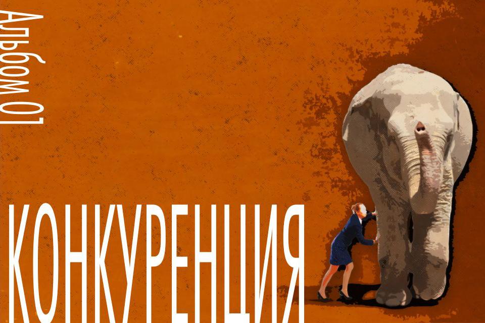 Альбом мотивирующих плакатов КОНКУРЕНЦИЯ