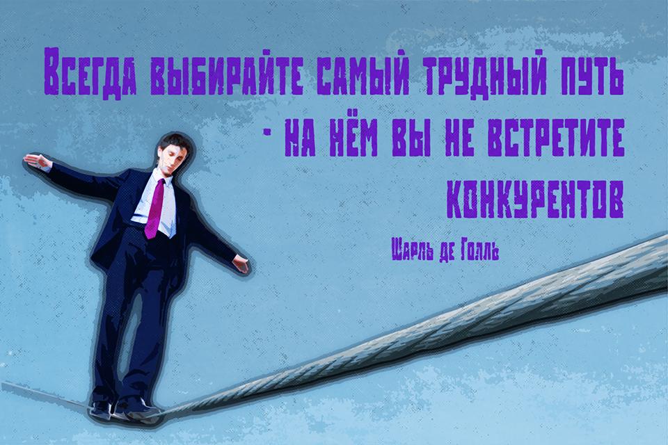 Мотивирующие плакаты по теме КОНКУРЕНЦИЯ - Альбом 01