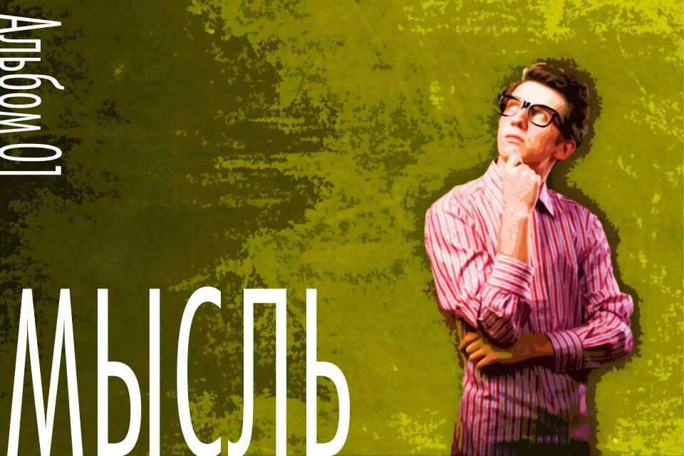 Мотивирующие плакаты по теме МЫСЛЬ - Альбом 01
