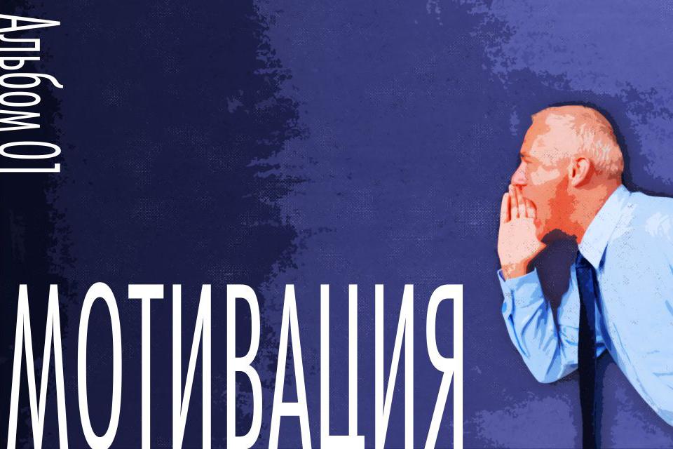 Альбом мотивирующих плакатов МОТИВАЦИЯ