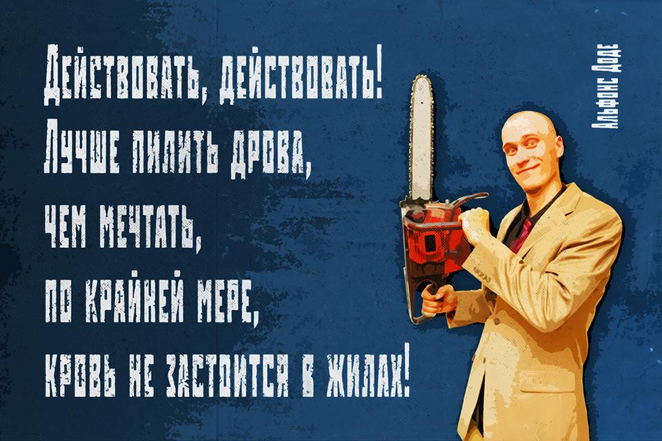 Мотивирующий плакат МОТИВАЦИЯ