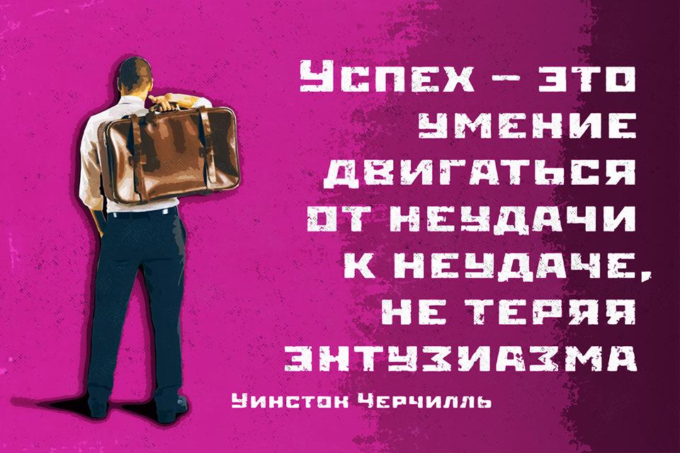 Мотивирующий плакат УСПЕХ