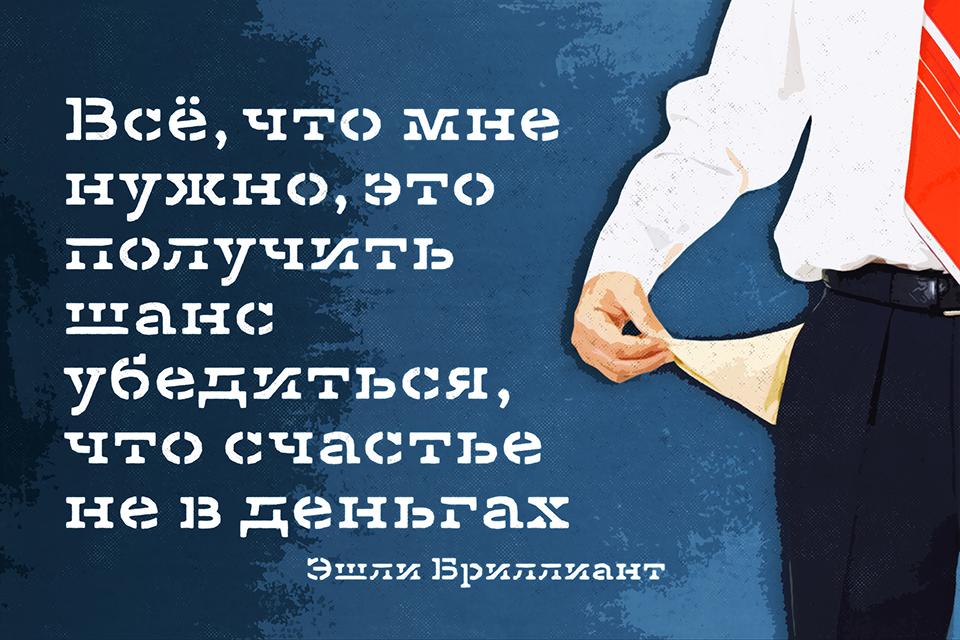 Мотивирующие плакаты по теме СЧАСТЬЕ - Альбом 01