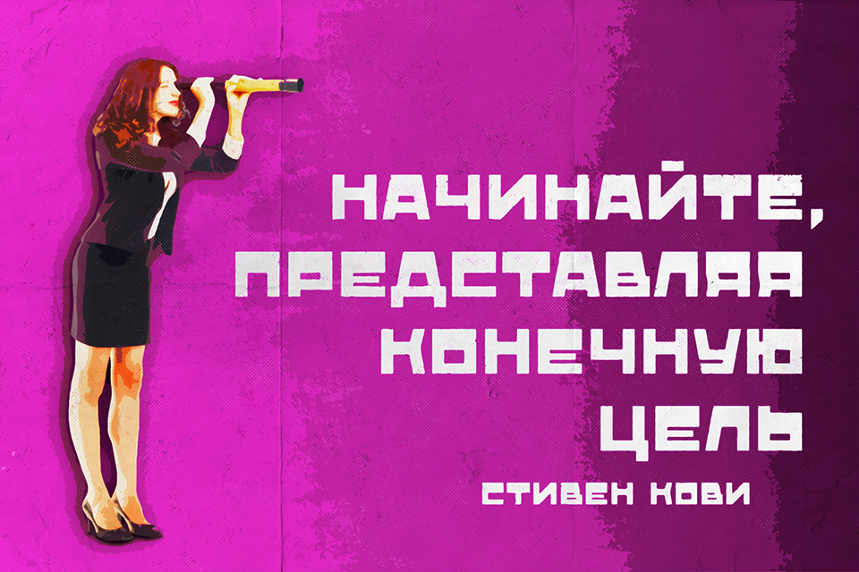 Мотивирующий плакат НАЧАЛО