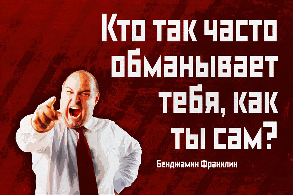 Мотивирующий плакат ПРАВДА