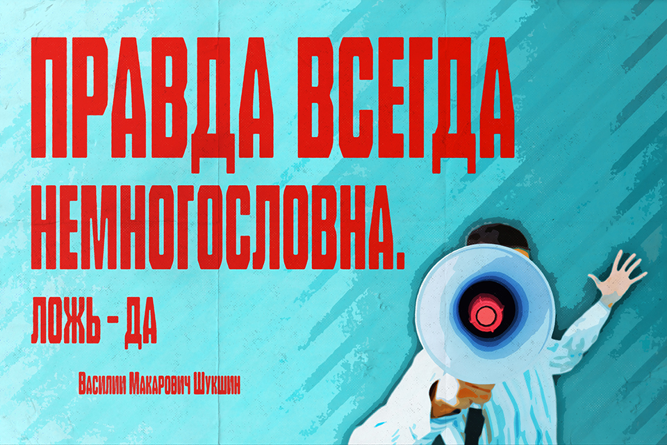 Мотивирующие плакаты по теме ПРАВДА - Альбом 01