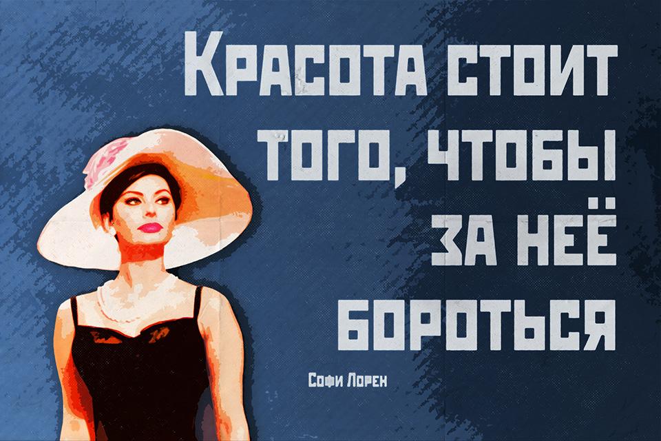 Мотивирующие плакаты по теме КРАСОТА - Альбом 01