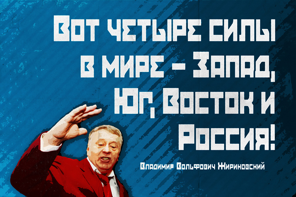 Мотивирующие плакаты по теме РОССИЯ - Альбом 01