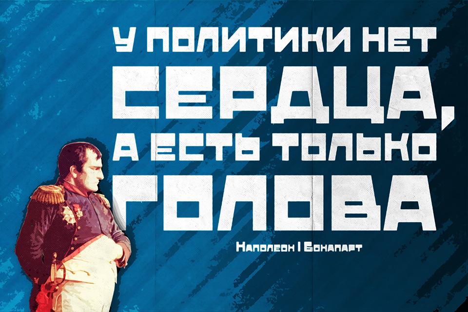 Мотивирующие плакаты по теме ПОЛИТИКА - Альбом 01