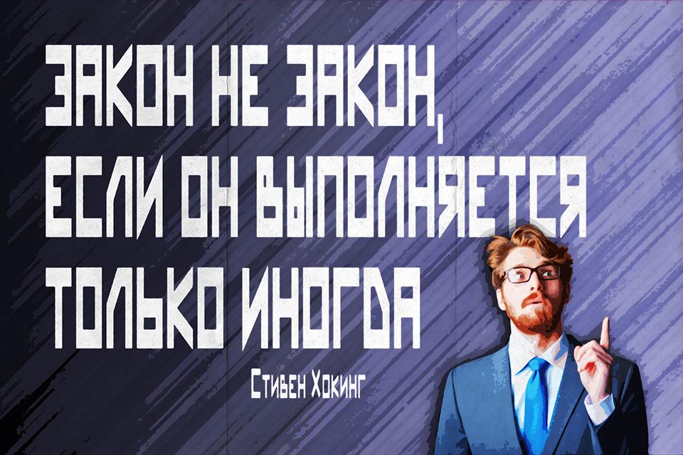 Мотивирующие плакаты по теме ЗАКОН - Альбом 01