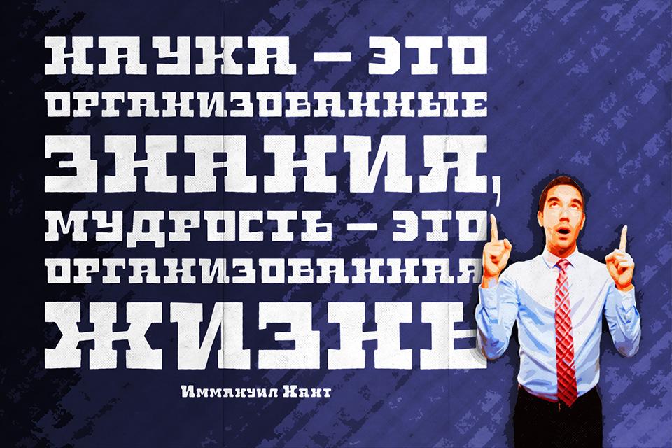 Мотивирующие плакаты по теме МУДРОСТЬ - Альбом 01