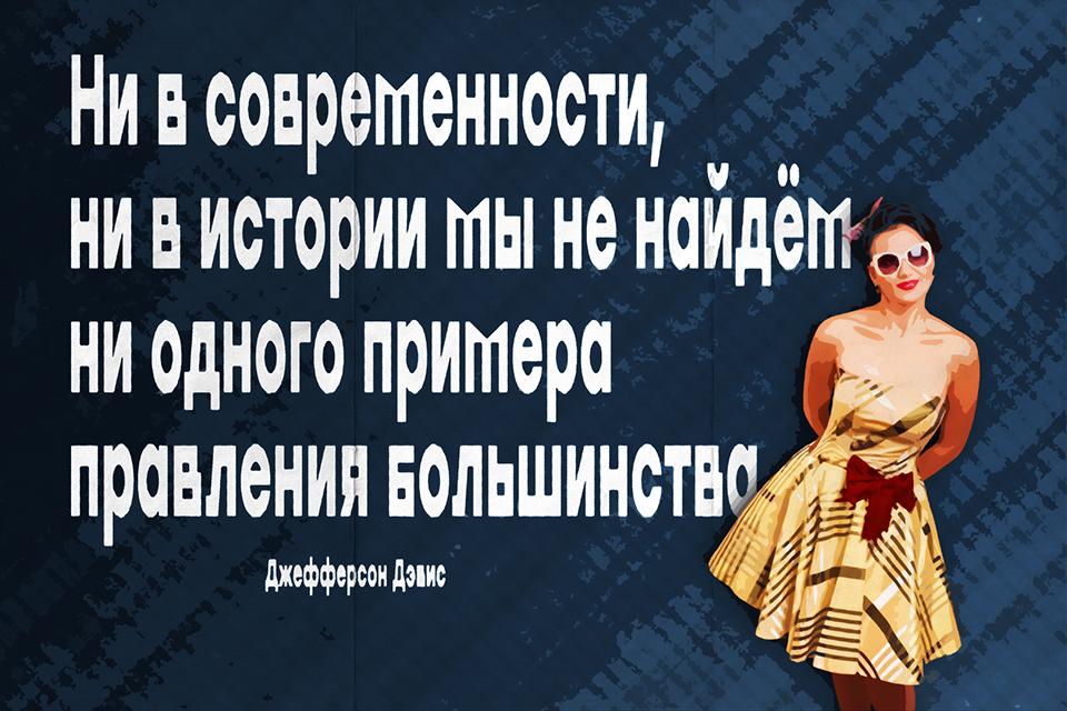 Мотивирующие плакаты по теме ДЕМОКРАТИЯ - Альбом 01