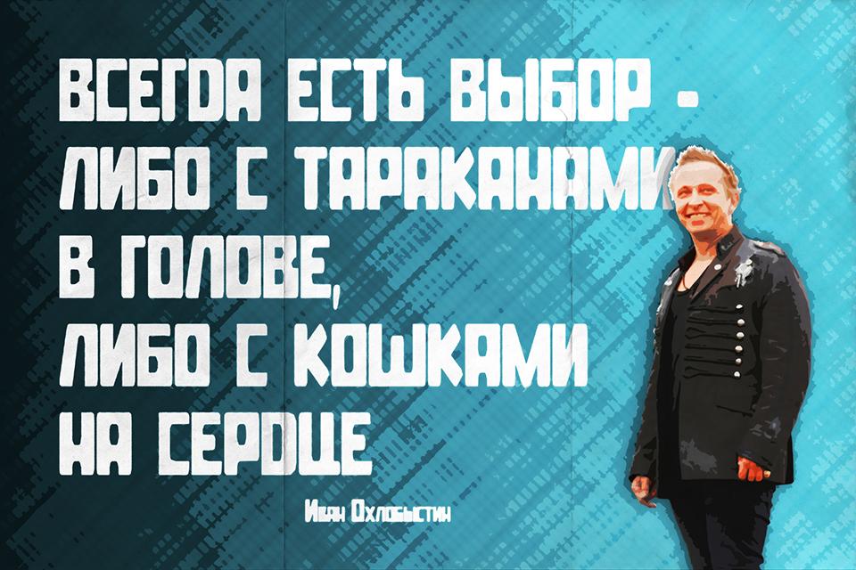 Мотивирующий плакат ВЫБОР