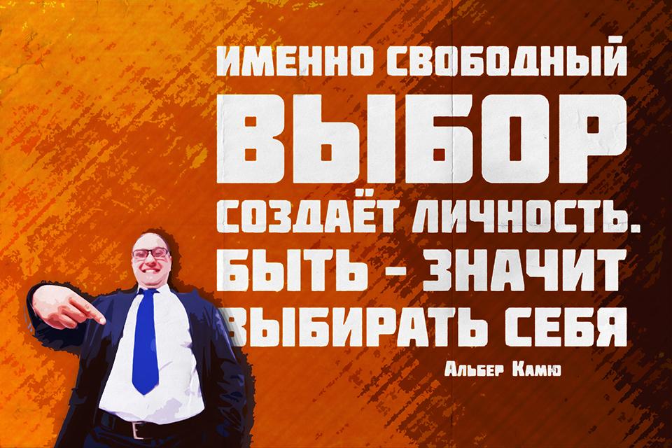 Мотивирующие плакаты по теме ВЫБОР - Альбом 01