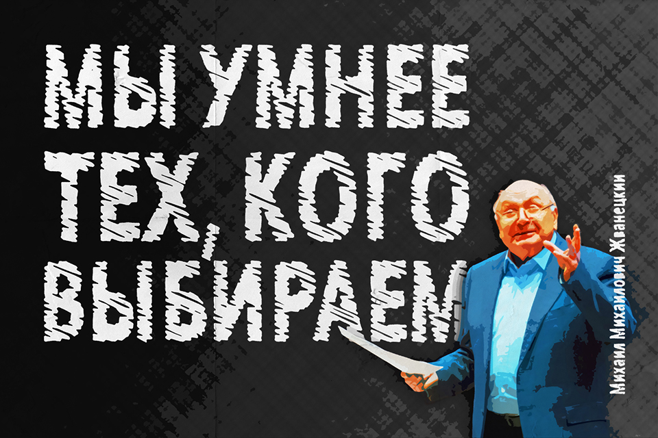 Мотивирующие плакаты по теме ВЫБОРЫ - Альбом 01