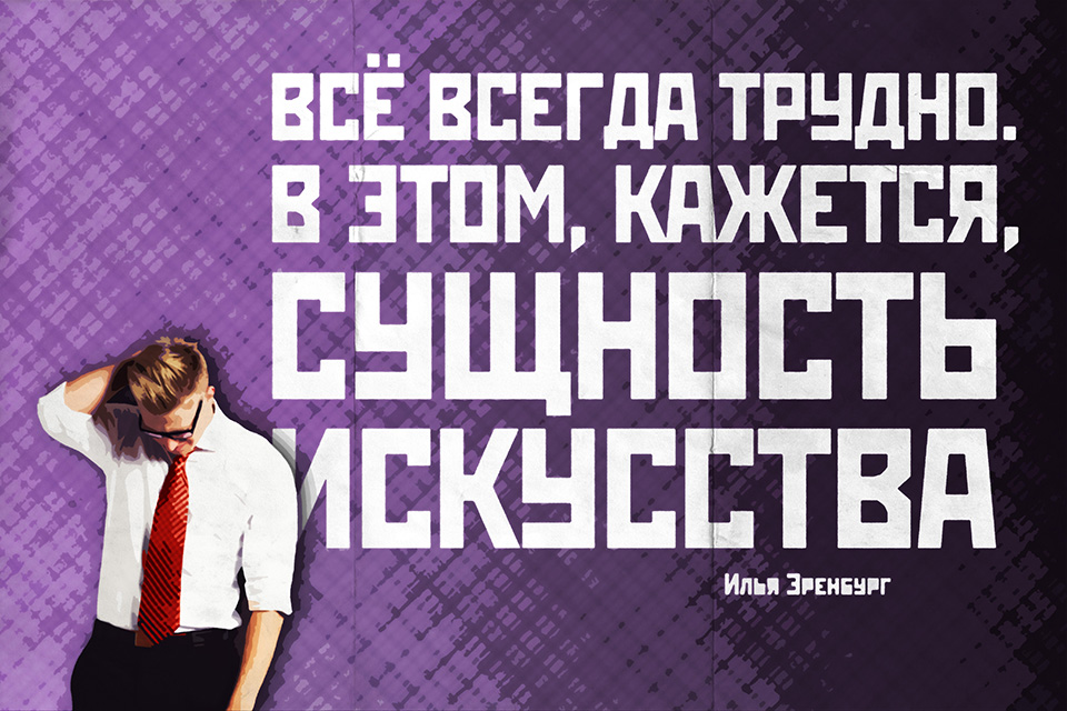 Мотивирующие плакаты по теме ИСКУССТВО - Альбом 01