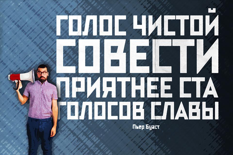 Мотивирующие плакаты по теме СОВЕСТЬ - Альбом 01