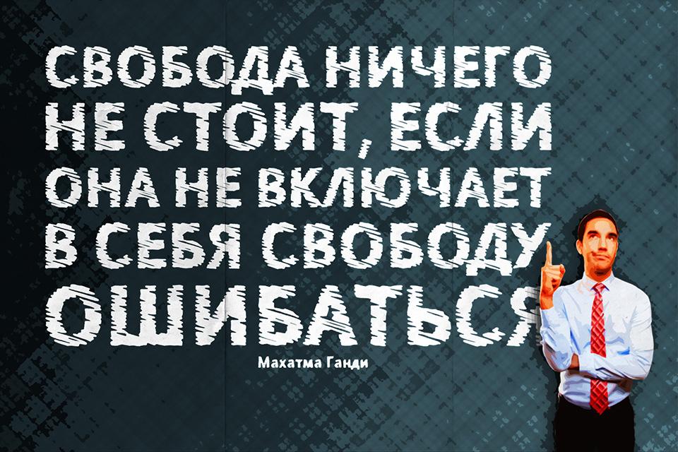 Мотивирующие плакаты по теме ОШИБКА - Альбом 01