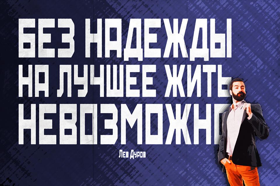 Мотивирующие плакаты по теме НАДЕЖДА - Альбом 01