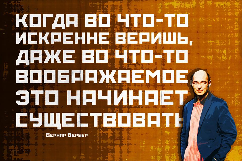 Мотивирующие плакаты по теме ВЕРА - Альбом 01