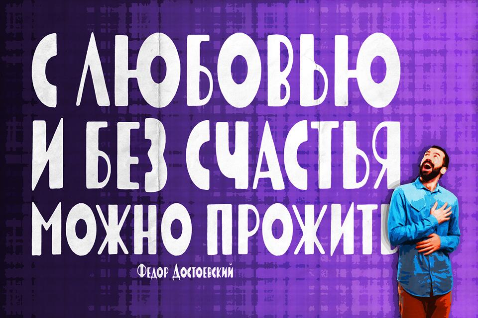 Мотивирующие плакаты по теме ЛЮБОВЬ - Альбом 01