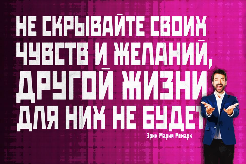 Мотивирующие плакаты по теме ЖИЗНЬ - Альбом 01