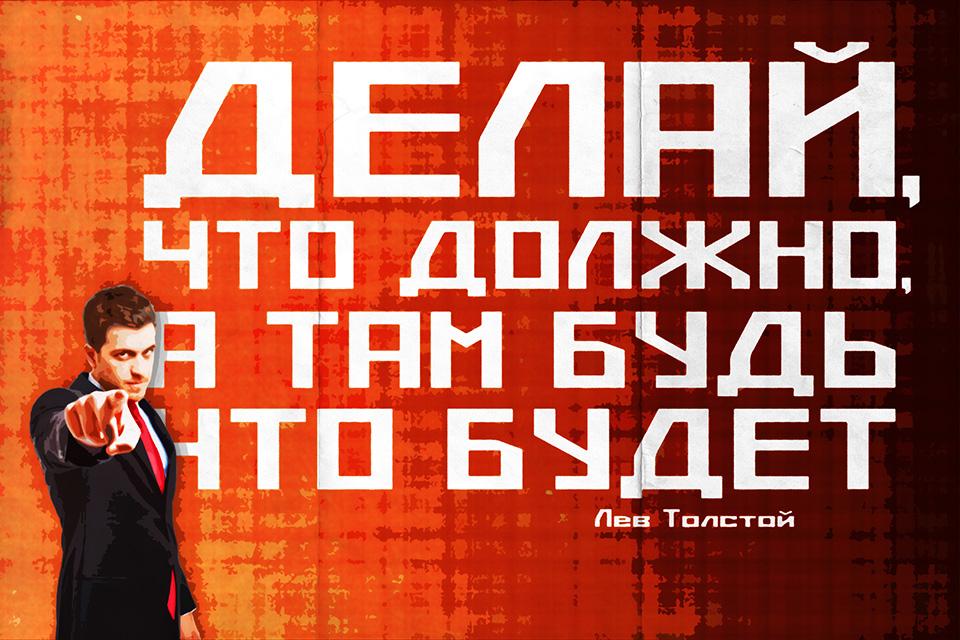 Мотивирующие плакаты по теме СУДЬБА - Альбом 01