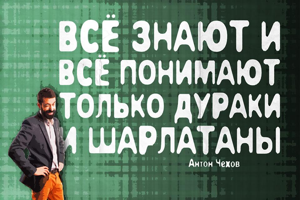 Мотивирующие плакаты по теме ГЛУПОСТЬ - Альбом 01
