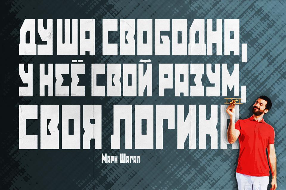 Мотивирующие плакаты по теме ДУША - Альбом 01