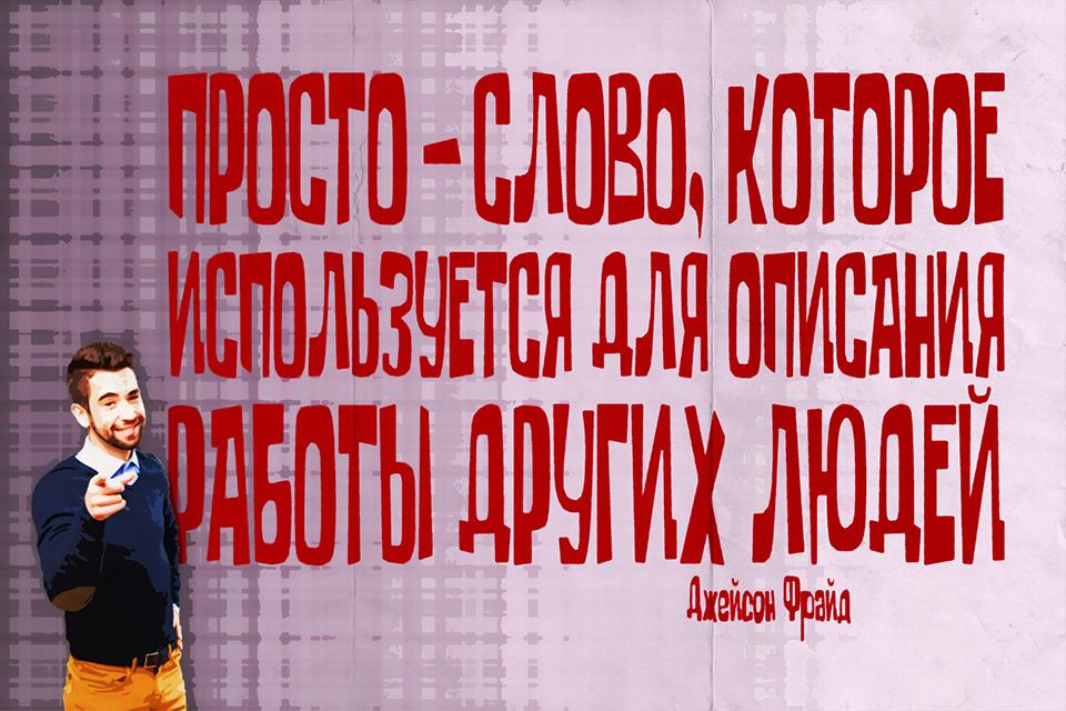 Мотивирующие плакаты по теме РАБОТА - Альбом 01