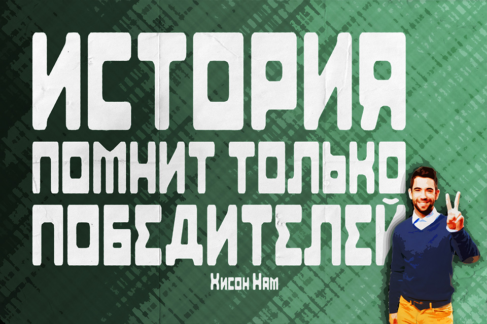 Мотивирующие плакаты по теме ПОБЕДА - Альбом 01