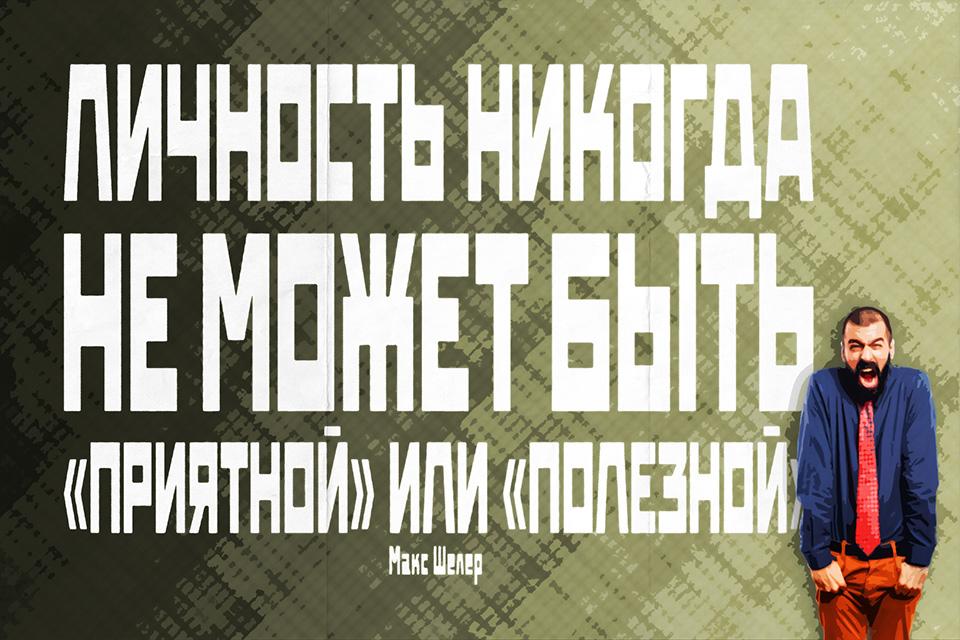 мотивирующий плакат
