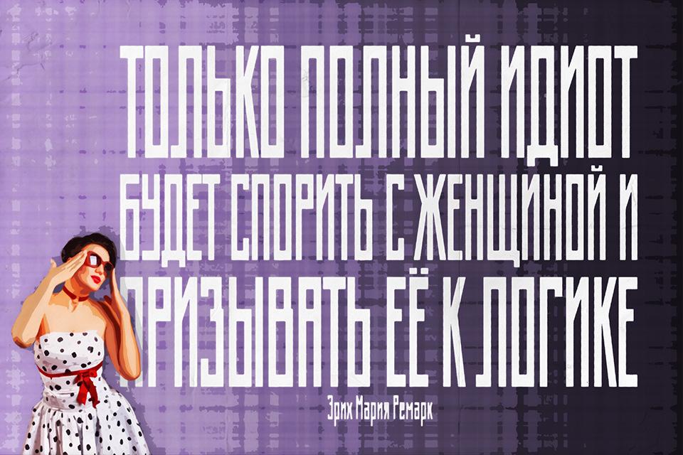 мотивирующийплакат
