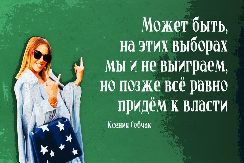Мотивирующие плакаты по теме Ксения СОБЧАК - Альбом 01