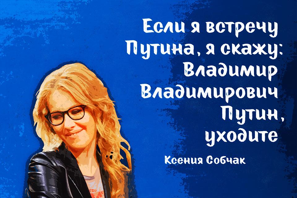 Мотивирующие плакаты по теме Ксения СОБЧАК - Альбом 02