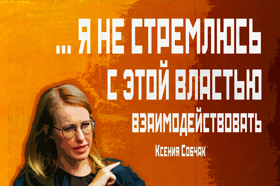 Мотивирующие плакаты по теме Ксения СОБЧАК - Альбом 03