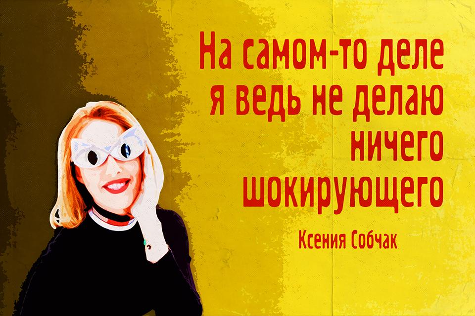 Мотивирующие плакаты по теме Ксения СОБЧАК - Альбом 04