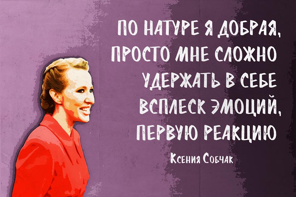 Мотивирующие плакаты по теме Ксения СОБЧАК - Альбом 05