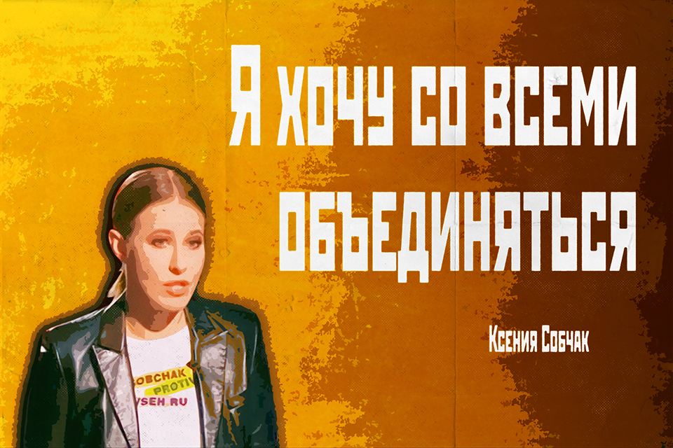Мотивирующие плакаты по теме Ксения СОБЧАК - Альбом 06