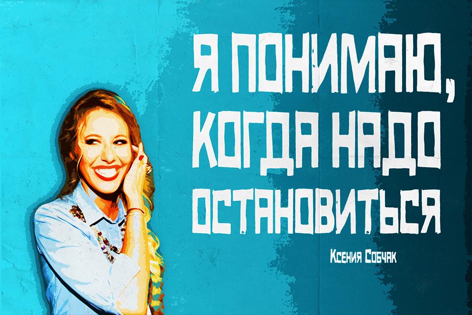 Мотивирующие плакаты по теме Ксения СОБЧАК - Альбом 07