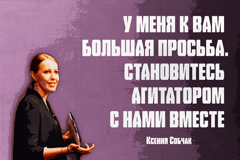 Мотивирующие плакаты по теме Ксения СОБЧАК - Альбом 08
