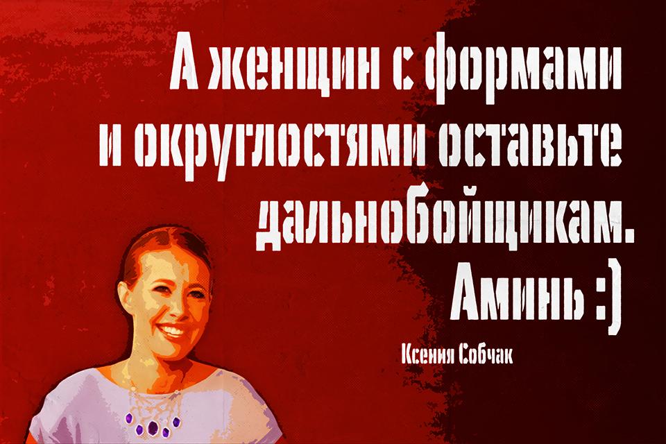 Мотивирующие плакаты по теме Ксения СОБЧАК - Альбом 09
