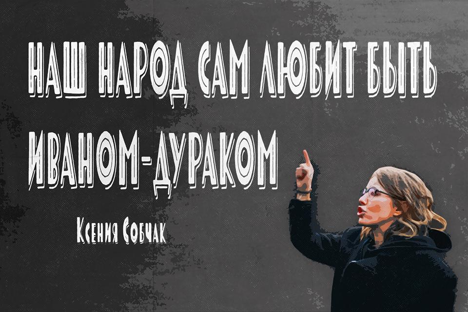 Мотивирующие плакаты по теме Ксения СОБЧАК - Альбом 10
