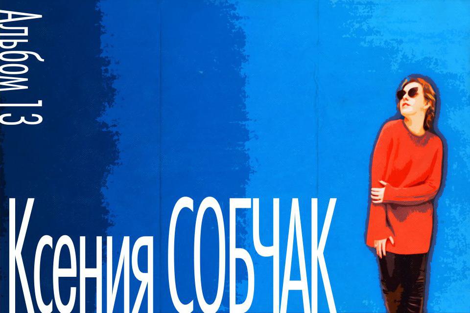КсенияСОБЧАК,KseniaSobchak