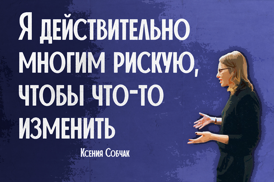 Мотивирующие плакаты по теме Ксения СОБЧАК - Альбом 13