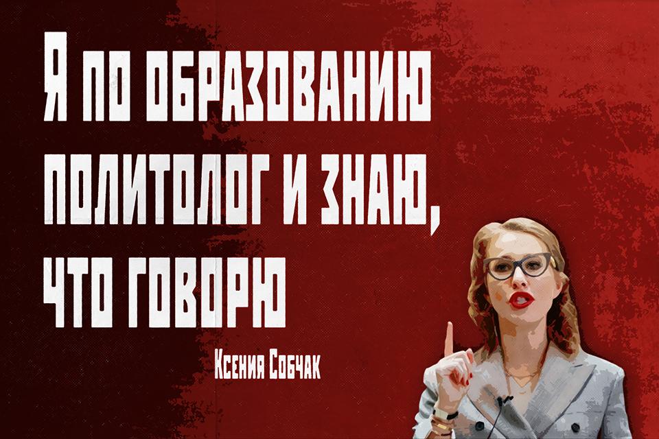 Ксения СОБЧАК, Ksenia Sobchak