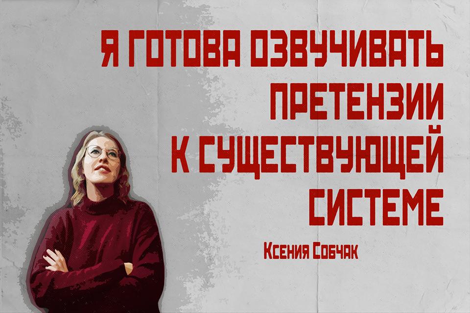 Мотивирующие плакаты по теме Ксения СОБЧАК - Альбом 14
