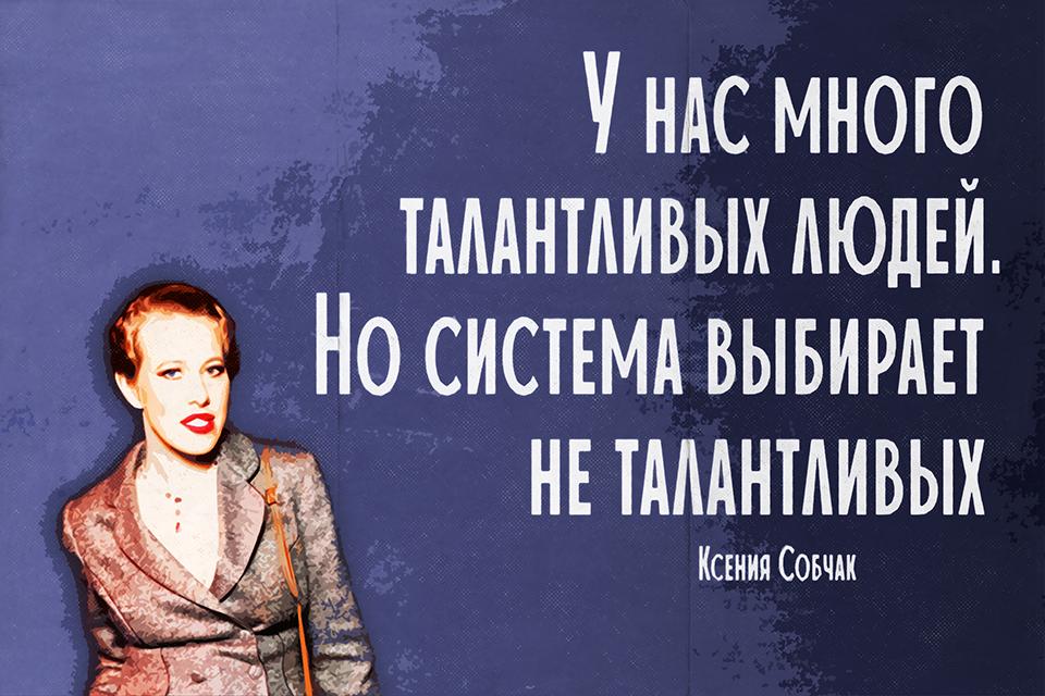 Мотивирующие плакаты по теме Ксения СОБЧАК - Альбом 15